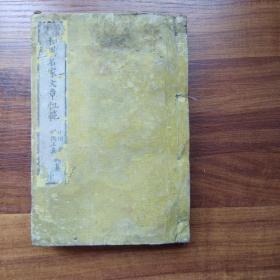 和刻本  《  和汉名家文章轨范 》 卷二  厚册
