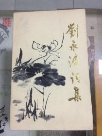 刘永济词集(84年初版  印量5850册)