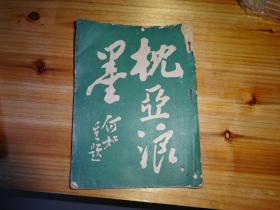 民国18年版--枕亚浪墨《大字枕亚浪墨正集》卷一至卷六 一册全----作者徐枕亚---出版社上海小说世界