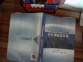 广州市文化产业发展研究课题报告集