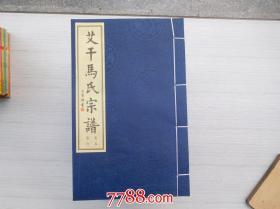 艾千马氏宗谱(卷1-22,缺卷1-4,;卷7.现存17本,16开线装95品。详见书影)
