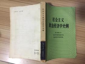社会主义政治经济学史纲