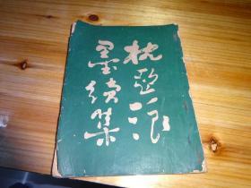 民国19年版--枕亚浪墨续集《大字枕亚浪墨续集》卷一至卷四 一册全----作者徐枕亚---出版社上海小说世界