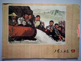 1972年4期:工农兵画报(铁人王进喜、共产党员王贤标等)