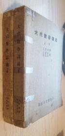 大代数学讲义二册(上册 下册)一套  上野清著 中华民国三十六年六月第九版