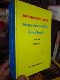 泰语常用词用法、泰汉双解词典  大32开精装  700多页厚本、品佳如新