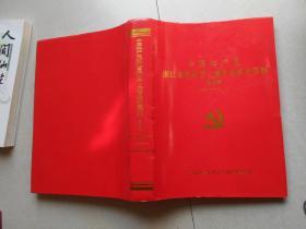 中国共产党浙江省杭州市上城区组织史资料 第四卷(1999.1-2007.12)