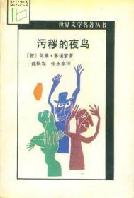 污秽的夜鸟:世界文学名著丛书