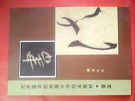 北京医学院附属中学校本教材·普及:书法