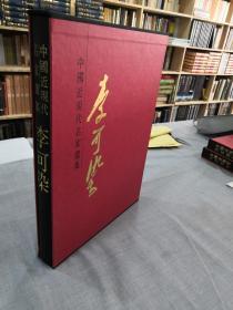 中国近现代名家画集 李可染 (精装带函套)