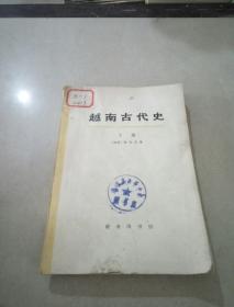 越南古代史(下册)