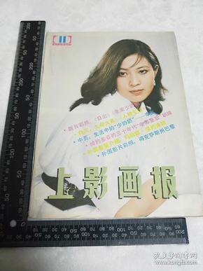 画报,宣传画【上影画报】宣传报,解放军画报 1985、11,罕见书刊.