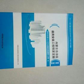 2017内蒙古自治区 通用安装工程预算定额第三册  静置设备与工艺金属结构制作工程。