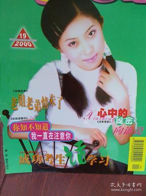 彩铜版明星美女插页蔺楹,苏永康(单张)