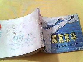 威震京华4