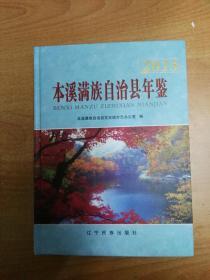 本溪满族自治县年鉴 2015
