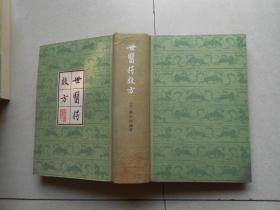 世医得效方(精装)1964年1版1印