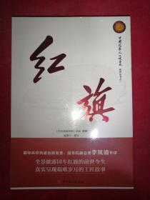 红旗(中国汽车人口述历史 系列丛书之二)【未开封】