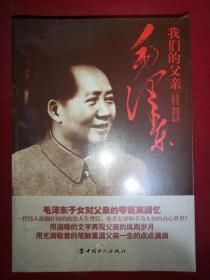 我们的父亲毛泽东  未开封
