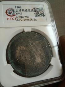 北洋造光绪元宝34年银币