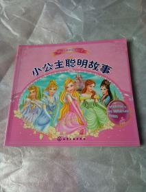 经典永恒的公主故事:小公主聪明故事