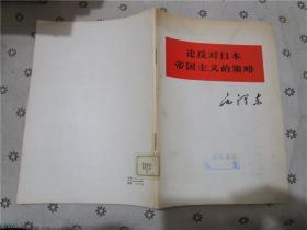 论反对日本帝国主义的策略