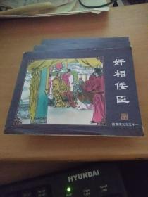 连环画 隋唐演义(51)奸相佞臣