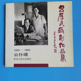 吕厚民摄影作品集 : 1950-1964公仆颂