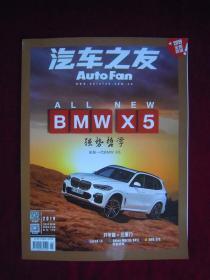 汽车之友 Auto  Fan (2019.1.1)(第1期)(总第529期)