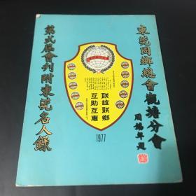 东莞同乡会第二届会刋附东莞名人录(创刊号)