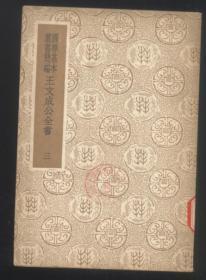 国学基本丛书简编王文成公全书(第三册)