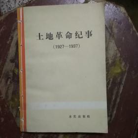 土地革命纪事1927-1937