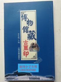 博物馆藏古玺印 印章类 李东琬 上海古籍出版社