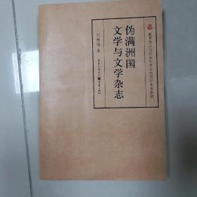 伪满洲国文学与文学杂志