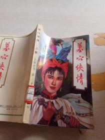 墓穴侠情(上)