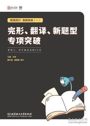 恋练有分:考研英语(一)完形、翻译、新题型专项突破