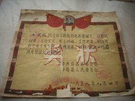 1959年-中共许昌县委员会【先进工作者】奖状!毛像红旗!36/30厘米