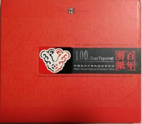 百年剪纸 中国贵州少数民族古老剪纸