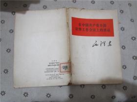 在中国在中国共产党全国宣传工作会议上的讲话