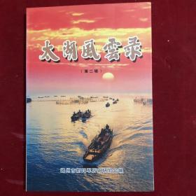 太湖风云录(第二辑)