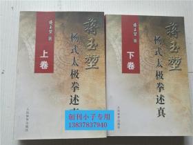 蒋玉堃杨式太极拳述真(上下卷全)人民体育出版社  武术类