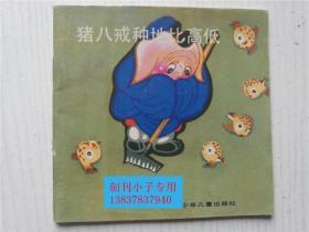 猪八戒种地比高低 陈永镇画 48开彩色连环画 四川少年儿童出版社
