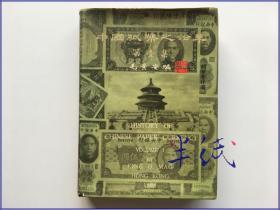 毛景安 中国纸币之沿革 中央银行钞券专辑 1968年初版精装带护封