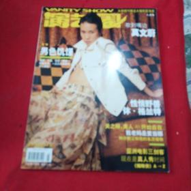 演艺圈画刊2002年第8期