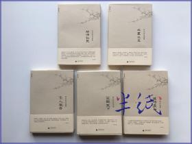 资中筠自选集 精装全五册 两册初版三册二印
