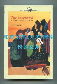 The Cockroach and Other Stories(《蟑螂及其他》,刘以鬯小说英文译本,卜立德编,译丛文库,1995年初版平装)