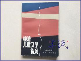 胡从经 晚清儿童文学钩沉 1982年初版