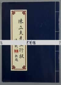 陈-立-夫旧藏:陈立夫先生治丧委员会 恭述 连战先生题《陈立夫先生行状》一册 HXTX112982