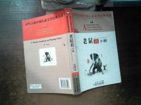 老鼠看下棋——百年百部中国儿童文学经典书系...