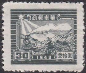 华东邮政 1949年火车运输图30元1枚新